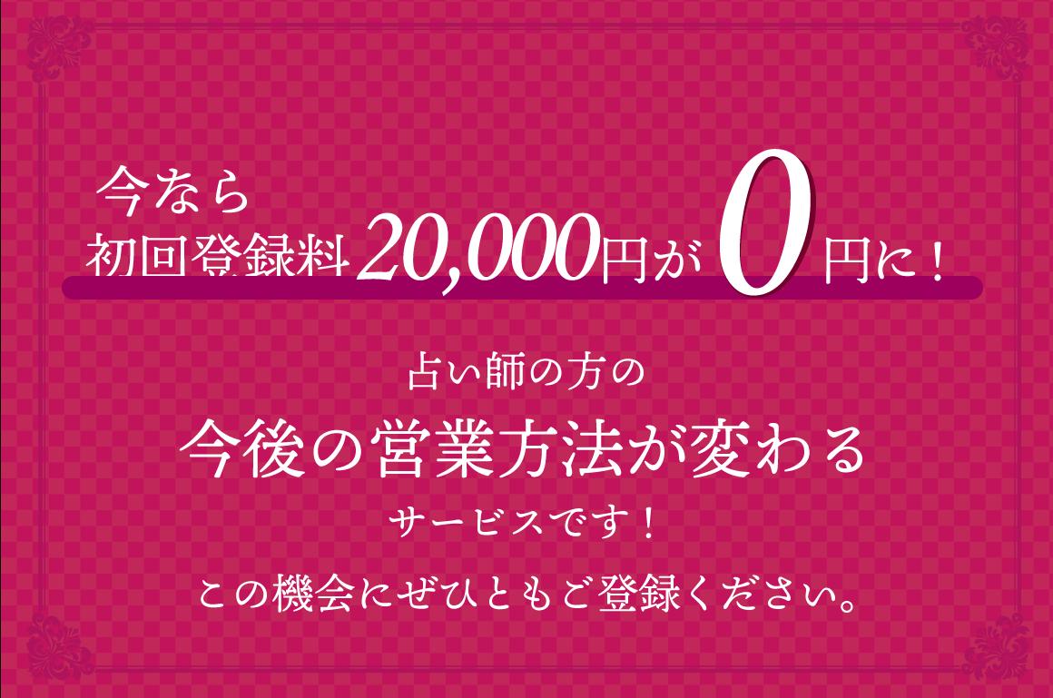 今なら初回登録料2万円が0円に